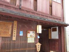 金沢ひがし茶屋街 お茶屋文化館