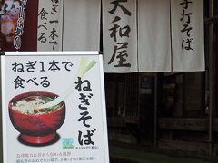 大内宿といえば、お箸の代わりに丸ごとねぎで食べる「ねぎそば」が名物