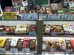 新大阪駅 娘夫婦達を迎えに行く前に在来線エリアにあるエキマルシェ新大阪で、気になっていた駅弁を買ってみました・・