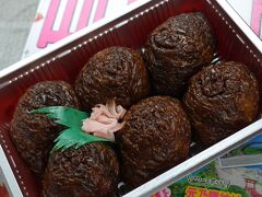 美松食堂の黒稲荷寿司  揚げに味がよく染みて濃くて美味しかった~ ケド、のどが渇くね