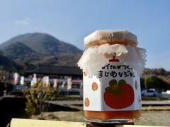 道の駅で柿のジャムをゲット