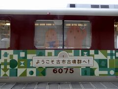 こふん列車がきたぁ~ヽ(´▽`)/