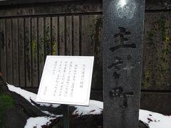 <主計町茶屋街> 主計(かずえ)と読むらしい。 金沢三茶屋街のひとつで1999年全国で初めて旧町名が復活したとのこと。