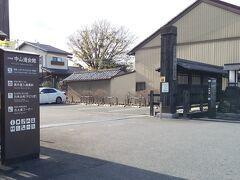 「中山道会館」11:45通過。 トイレ有。食事のできるお店あり。