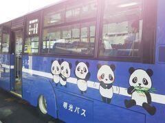 路線バス(明光バス)