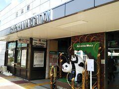 白浜駅☆ やっぱりパンダ☆笑