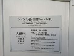 ラインの館  ここは無料開放されていました。