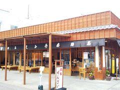 外宮前には有名な「赤福」の店があるので、立ち寄ることに。