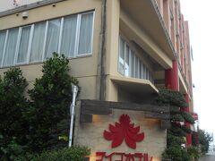 沖縄市はいつも点でしか記憶にない。レンタカーの寄り道ばかり。 今回でコザ攻略。  泊まるならここ, と覚えていたホテルへ。