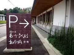 もみじ園に隣接している所に朝日酒造( https://www.asahi-shuzo.co.jp/  )があり、売店とレストラン(   https://tabelog.com/niigata/A1502/A150201/15014281/  )もあり立ち寄りました。