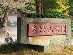 国道8号線で柏崎市内を通過し鯨波地区に入り右折し「赤坂山公園」(  https://www.city.kashiwazaki.lg.jp/kurashi_tetsuzuki/kankyo_pet/koen/1/10273.html   )駐車場に停め「松雲山荘」( https://niigata-kankou.or.jp/spot/6038  )に向かいます。