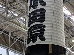 1時間ほどで小田原駅に到着。JRの改札にはこんな提灯が。