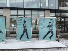 地下鉄で国際センター駅へ。  仙台出身の羽生選手のモニュメント。