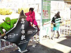 「上野市駅」に到着☆ 伊賀は「忍者の里」でござる☆ ニンニン。笑