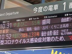 Go-To-宮城県 やまびこ55号   71/   2  上野駅 乗車