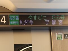 Go-To-宮城県 やまびこ55号   71/   3