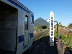 日本最南端の駅に到着!!
