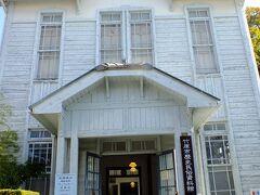 竹原市歴史民俗資料館の外観です。 ここは白い板張りの建物です。 昭和の初期に図書館として作られた様です。