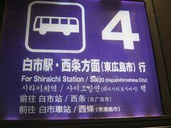 """という訳で、本旅行記は広島空港に到着した場面から始まります。  この日は道内を18きっぷで移動していますので、市街地が遠い広島空港では、更に18きっぷを有効活用しなければ、貧民的には許されません。  という訳で、HIJ経由ではお馴染みの""""白市ルート""""にて、広島市街地を目指しましょう。"""