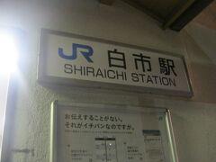 で、約20分でJR白市駅に到着。  ここから本日最後の18きっぷ旅程となります。