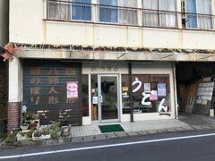 渋そうなお店「大川製麺所」。 中を見るが食べるスペースしかない。