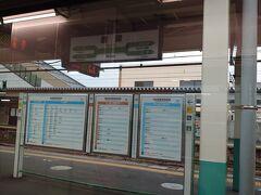 長岡経由のほうが安いけど、新潟駅を見物したいので新潟からカエル