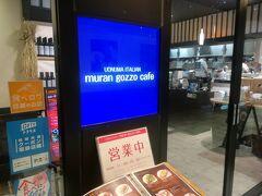 少し遅めのランチで越後湯沢駅内の「ムランゴッツォ カフェ」さんでパスタを食べることにしました。