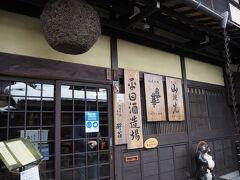 平田記念館