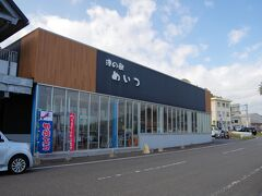 「港の駅めいつ」でランチを予定していましたが、レストランは多くの人々が順番待ち。売店で土産を買って、南郷駅近くの寿司屋を目指します。