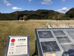 太宰府天満宮から少し離れた、大宰府政庁跡に移動しました。 実は天満宮より、こちらの方に興味があります。