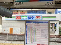 岩倉駅で友人ミスターT氏と合流!今回は久々のコラボ旅です。