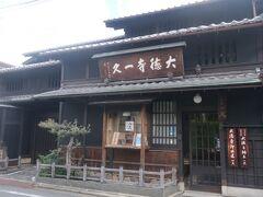 精進料理で有名な大徳寺一久。 今なら美味しく食べられると思いますが、食べ盛りの中高校生には物足りないでしょうな(笑)