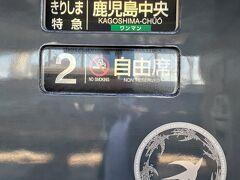 短時間で宮崎を味わい、ここからは日豊本線の続き、特急「きりしま」で鹿児島中央へ向かいます。