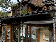橋を渡り豊国神社方面に歩いて行きます。  和菓子屋さんの京都らしい佇まいに京都に来たなあーと感じました。