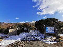 牧の戸登山口 14時ごろから山に向かう人もいます・・・霧氷の写真撮りに行くのかな?
