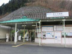 道の駅で時間調整、真上に駅舎が見えたので行ってみた。  「芦ヶ久保駅」