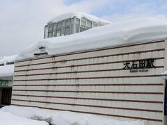 大雪のせいで少しずつ遅れ、大石田駅には5分ほど遅れました。  昨年も来たこの駅にまたすぐ来るとは全然思ってなかったです。