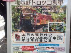 嵯峨野トロッコ列車は外国からの観光客にも 人気があるようで英語や中国語で表記されて いました。 英語では「SAGANO ROMANTIC TRAIN」と 表記され、中国語では「嵯峨野遊覧小汽車」 (簡体字に変換できません)と表記されています。 しかし、今日は外国からの観光客はいませんでした。