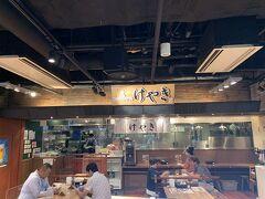 札幌味噌ラーメン専門店 けやき 新千歳空港店