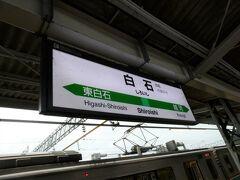 気を取り直して(?)、 こちらが、宮城県の白石駅の駅名標。