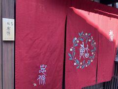 お鮨です。  こちらは京都で江戸前のお鮨が頂けるミシュラン☆のお店ですね。