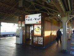 さて、まだ朝食を食べていません。簡単に立ち食いスタンドで。 京都駅では、東海道線の下り・上りホームそれぞれにある。 比較的ホームがすいていた上りホームのお店へ。