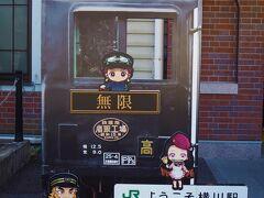 横川駅ではSLぐんまなどの乗務員や販売員になってる鬼滅の刃キャラが見られます