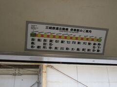 車内に掲示された三岐鉄道北勢線の路線図。 近鉄から三岐鉄道への経営移管と前後して、駅の統廃合が実施されています。