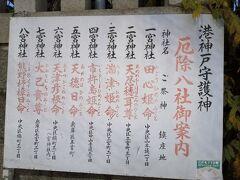パールストリートに向かって降りて行きます。北野坂と並行に走っている小道を降りて行くと、途中に「一宮神社」という神社がありました。 三宮という地名が有名ですが、厄除八社として八つの社があり、三宮神社はそのうちの一つということの様です。