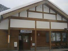 出雲坂根駅。 ここも次回は是非、駅舎探訪を兼ねて訪問したいところです。