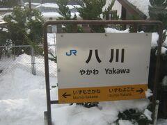 次の駅はこちら。