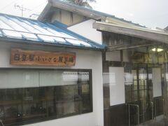 で、続く日登駅。 駅舎が展示場として運用されているみたいですね。