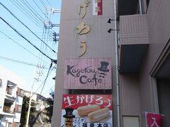 福菱 Kagerou Cafe