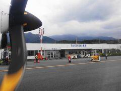 屋久島空港に到着。